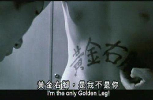 黃金右腳 是我不是你
